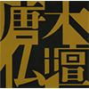 徳島唐木仏壇