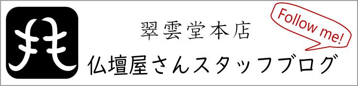 翠雲堂ブログ